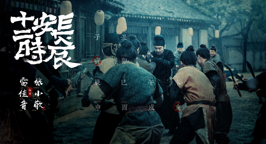 Jackson Yee THE LONGEST DAY IN CHANG'AN on dimsum this July