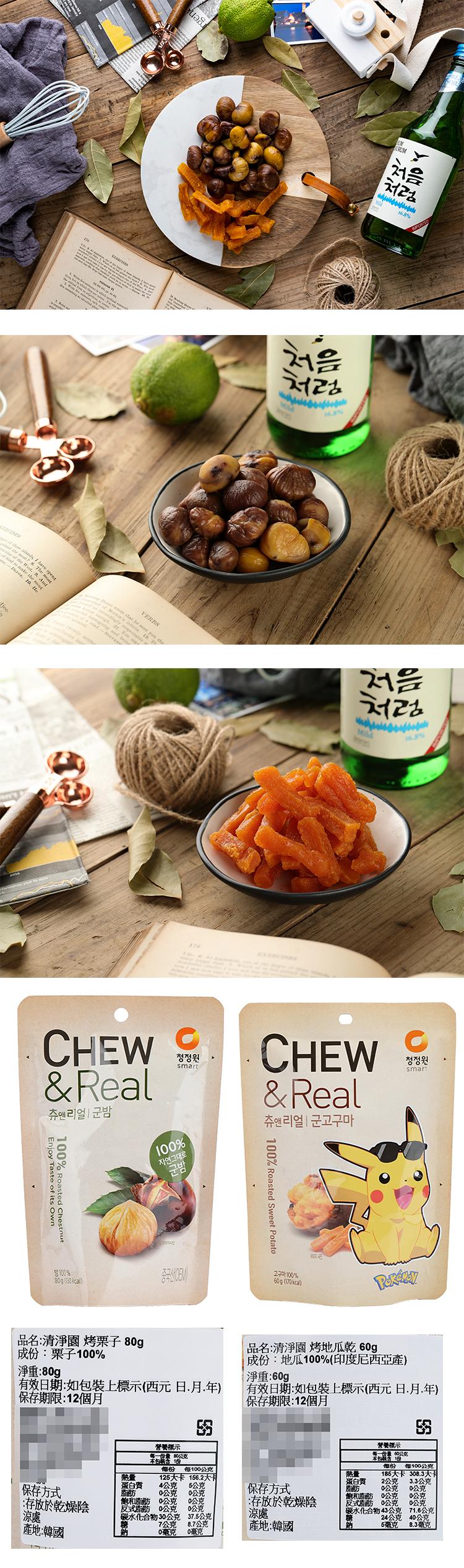 韓國清靜園烤栗子烤地瓜EC
