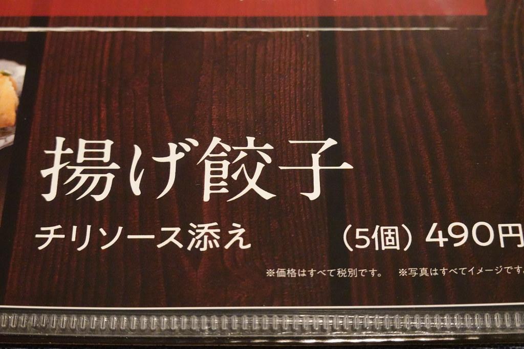 大連餃子(練馬)