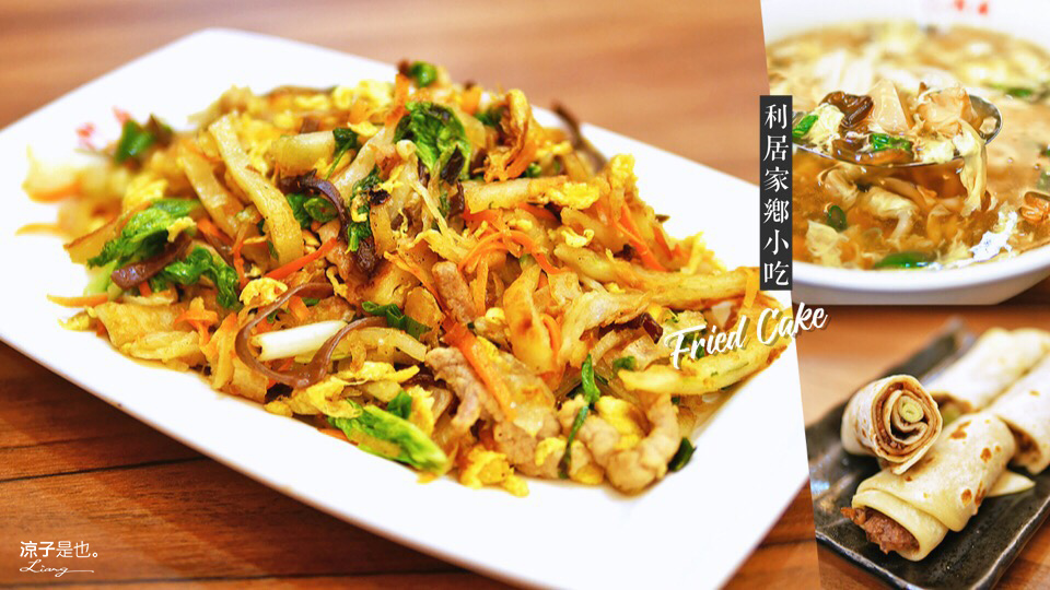 利居家鄉小吃 台中 美食 炒餅 麵食