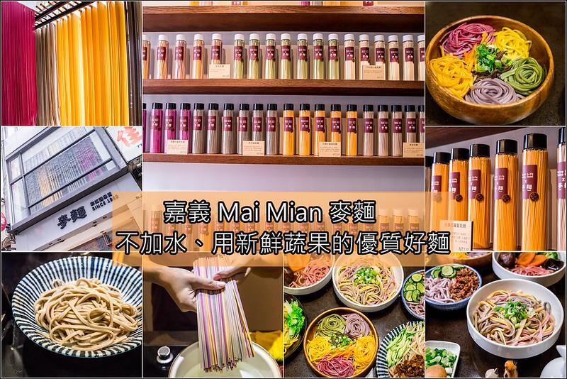 Mai Mian 麥麵