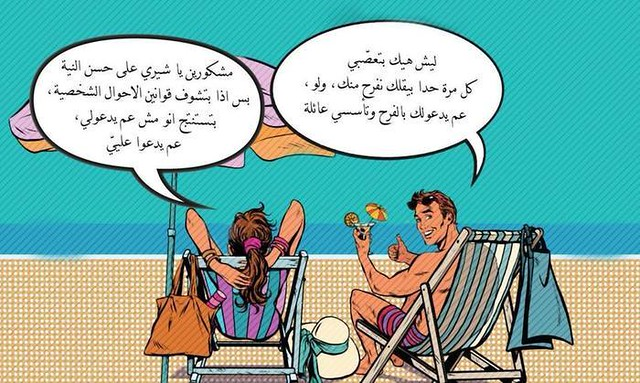 5233 10 irritating things that all Arab women have to hear 00