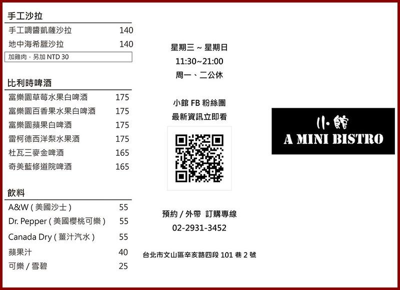小菜單-外頁-20190607