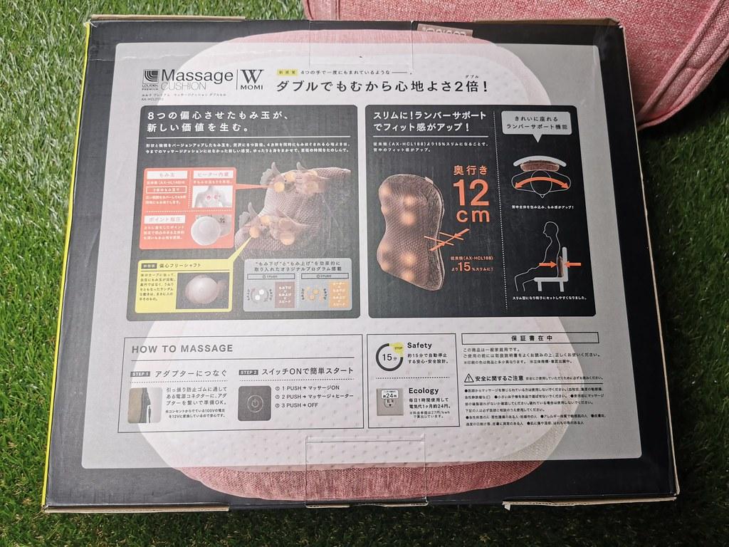 LOURDES日式按摩抱枕 (11)