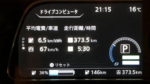 仙台市到着時 日産リーフ e+(62kWh)メーター エアコンON