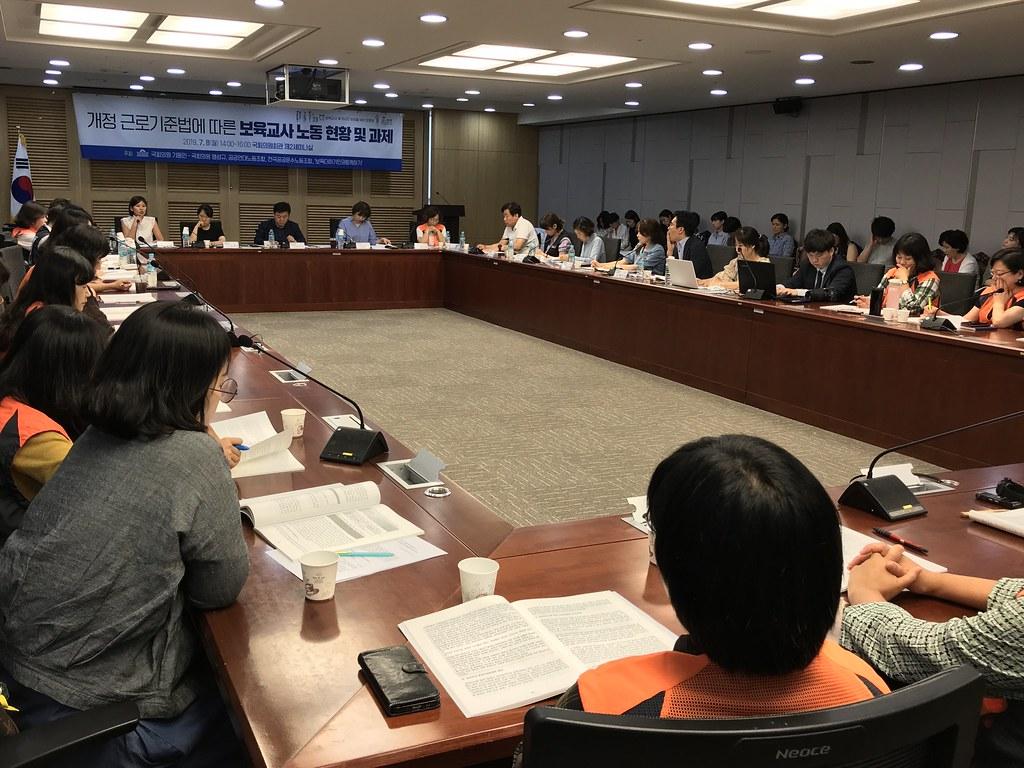 [토론회] 개정 근로기준법에 따른 보육교사 노동 현황 및 과제