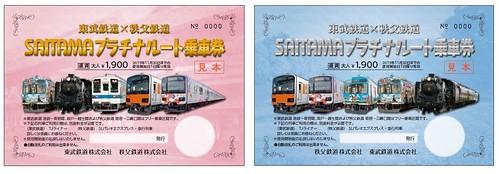 東武鉄道×秩父鉄道SAITAMAプラチナルート乗車券
