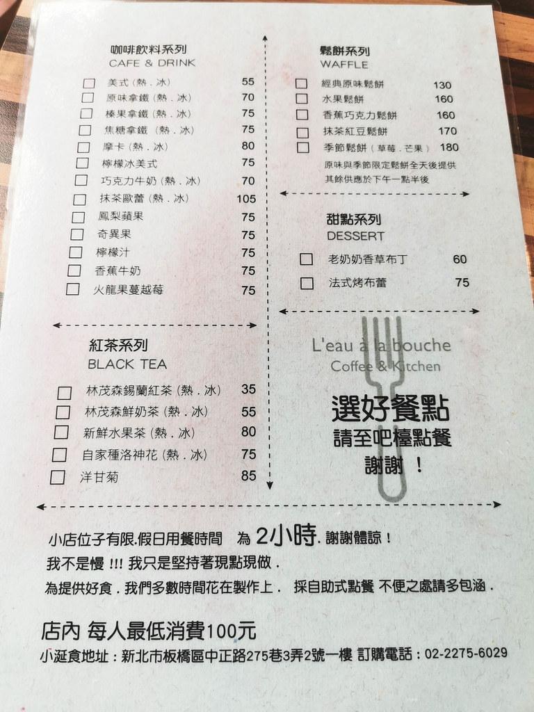 小涎食 l'eau a la bouche (3)
