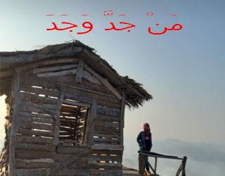 tulisan-arab-man-jadda-wajada