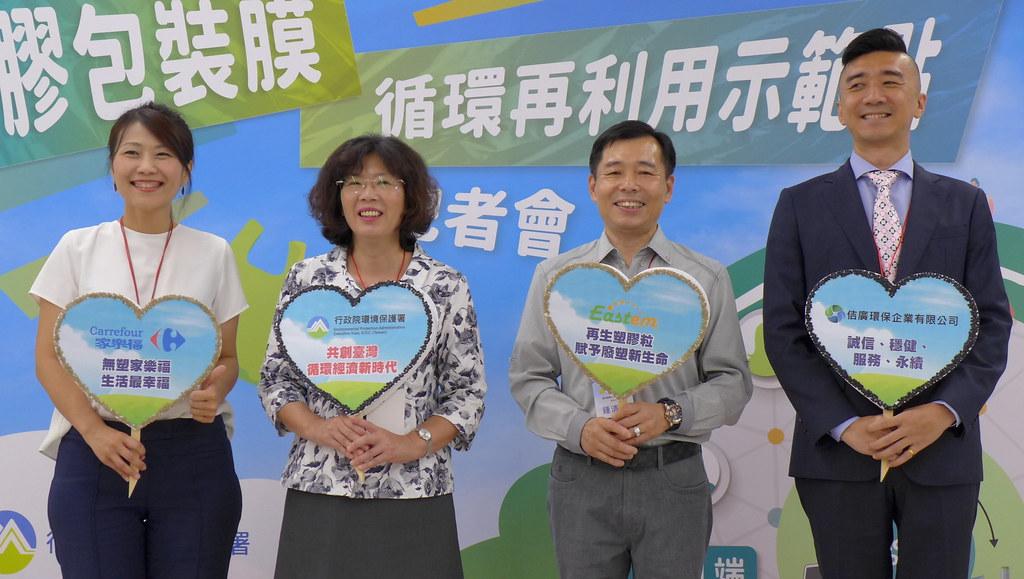 左起為家樂福公司發言人蘇小真、廢管處長賴瑩瑩、東方塑膠董事長鍾清鈐。孫文臨攝