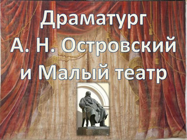 Островский и театр, июль 2019