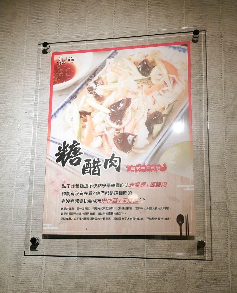 韓華園 (59)