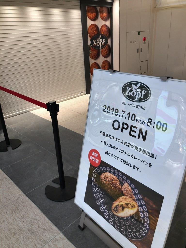 Zopf curry breadカレーパン専門店