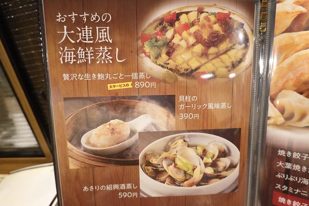 バル大連餃子(練馬)