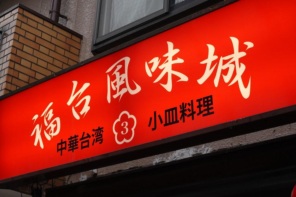 福台風味城(中村橋)