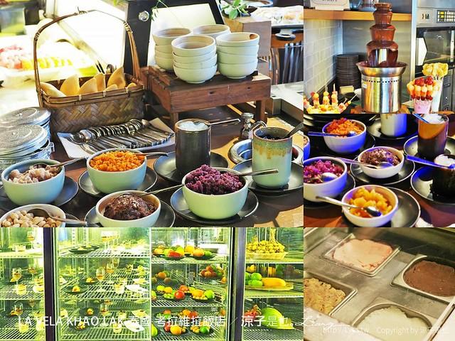la vela khao lak 泰國 考拉維拉飯店