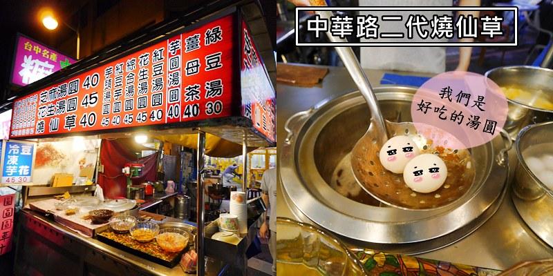 台中|中華路夜市必吃美食