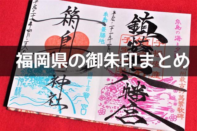 fukuoka-gosyuin01