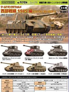 《膠囊Q博物館》世界坦克博物館「西部戰線1945篇」激戰登場!カプセルQミュージアム ワールドタンクデフォルメ西部戦線1945編[シャーマンVSパンター]