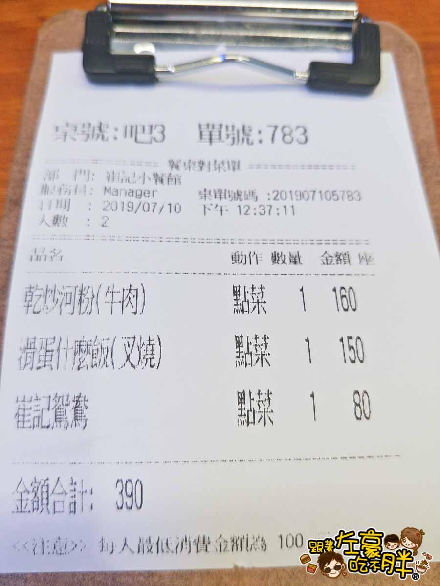 崔記小餐館(港式飲茶)-8