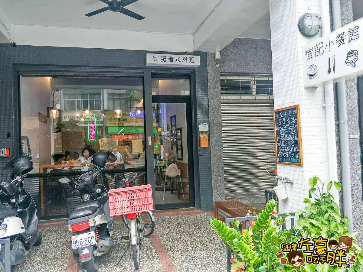 崔記小餐館(港式飲茶)-18