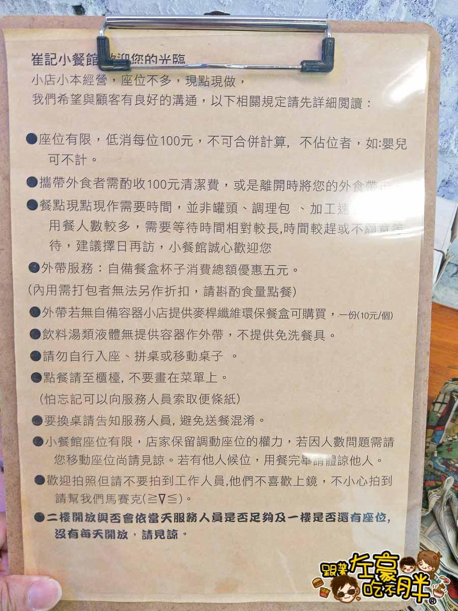 崔記小餐館(港式飲茶)-15