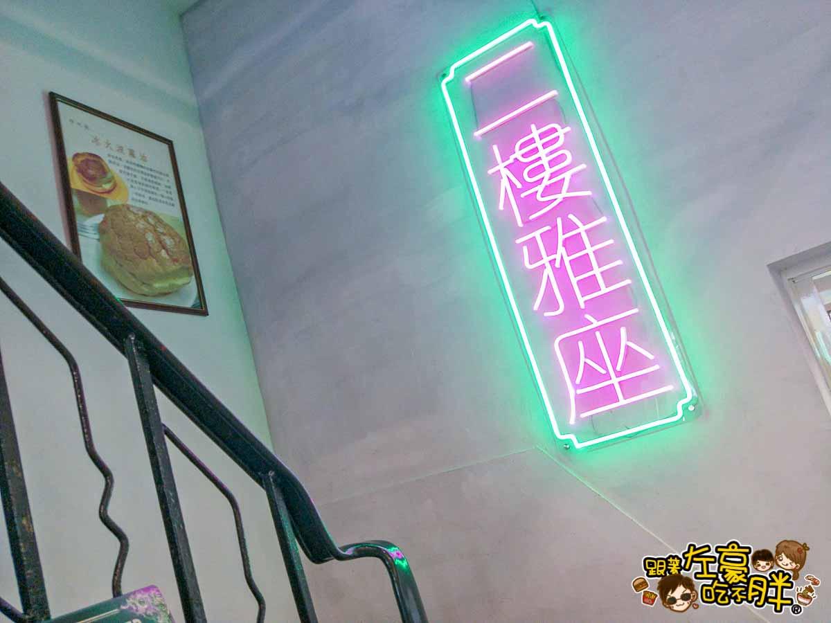 崔記小餐館(港式飲茶)-13