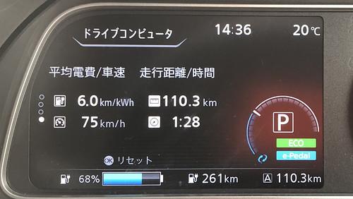 東北道 安達太良SA(上り)到着時 日産リーフ e+(62kWh)メーター エアコンON