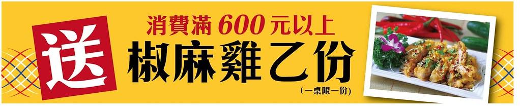 曼谷皇朝 台中泰式料理 推薦 菜單價位43
