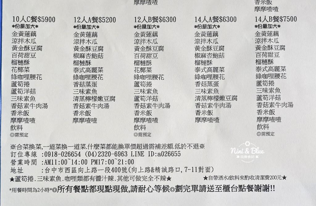曼谷皇朝 素食 台中泰式料理菜單 價位 1