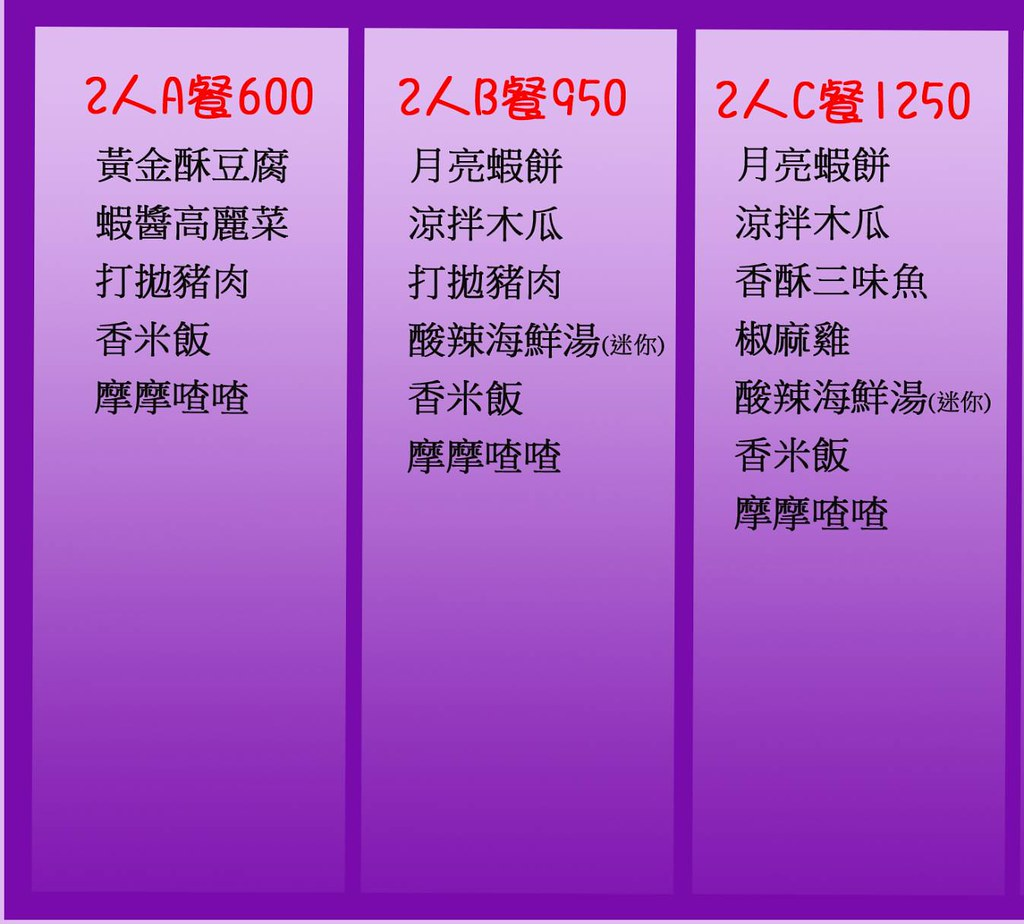 曼谷皇朝 台中泰式料理 推薦 菜單價位41