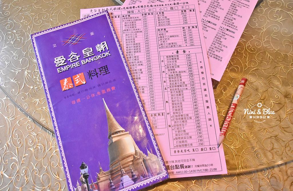 曼谷皇朝 台中泰式料理 推薦 菜單價位38