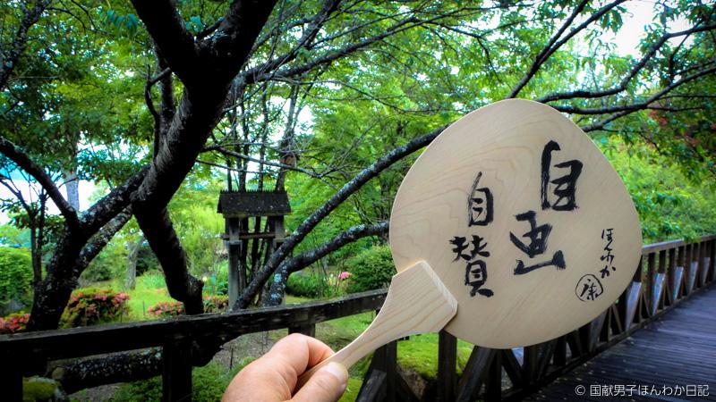 小僧楽書:背景は長野・南木曽町「富貴の森」(撮影:筆者)