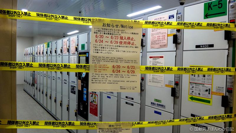 G20大阪サミット7日前の京都駅ビルの一角(撮影:筆者)