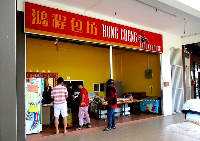 Hong Cheng Bread House