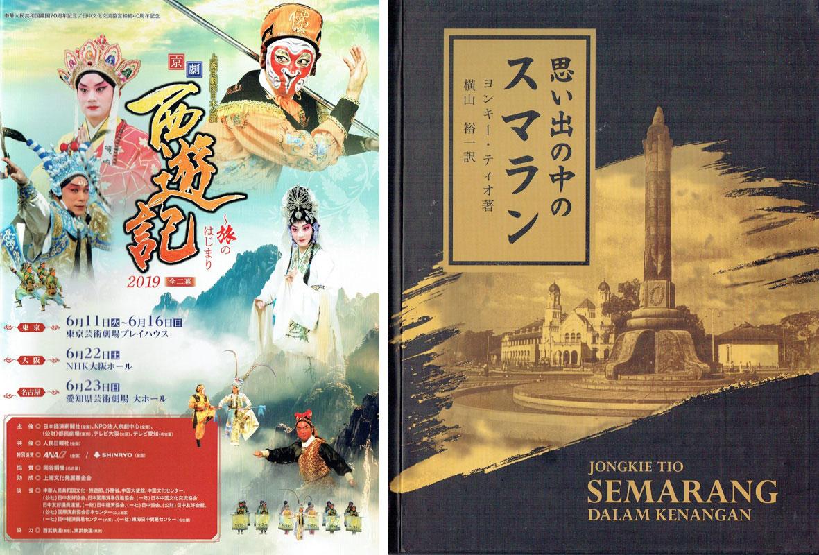 「西遊記~旅のはじまり」パンフレットと『思い出の中のスマラン』表紙