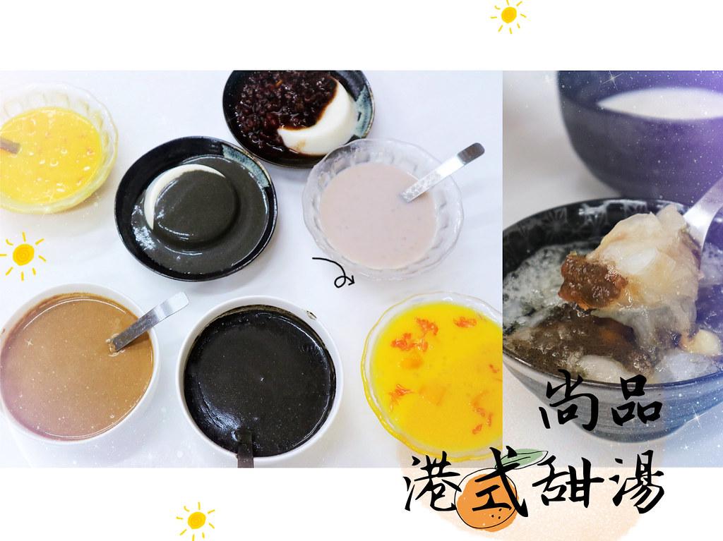 2019.7尚品港式甜湯
