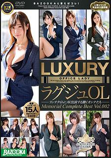 BAZX-195 Working Women Who Perform AV Appearance In Rugju OL Ranch Lime Memorial Complete Best Vol. 002