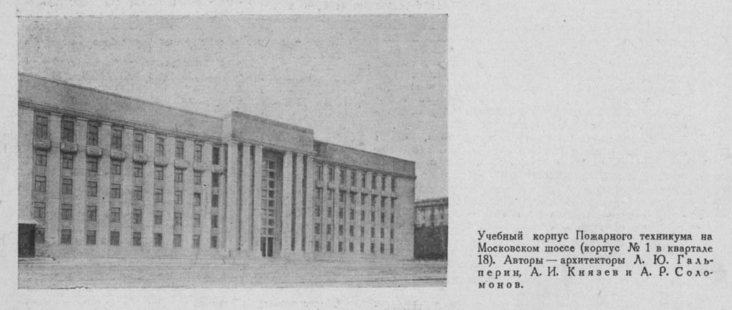 московский 147