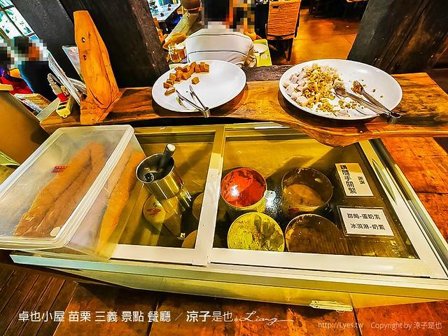 卓也小屋 苗栗 三義 景點 餐廳