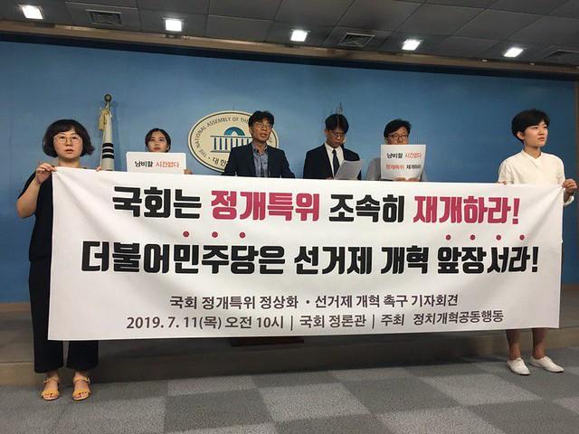 20190711_정치개혁공동행동_국회정개특위정상화선거제개혁촉구기자회견