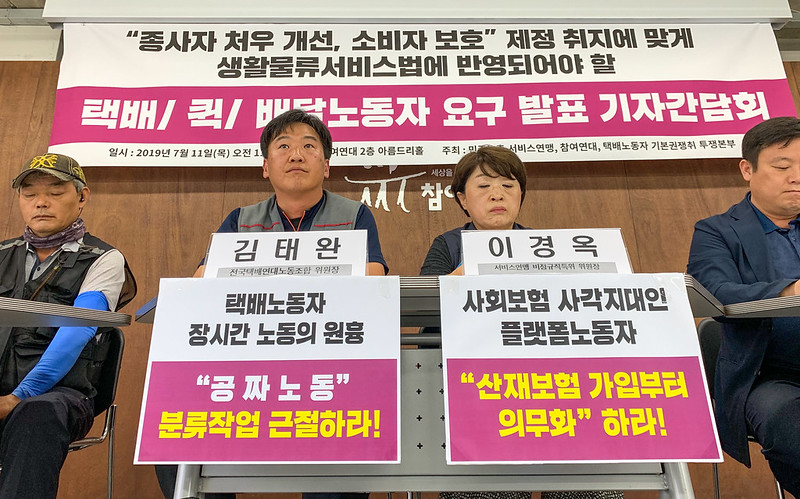 20190711_택배 퀵 배달노동자 요구발표