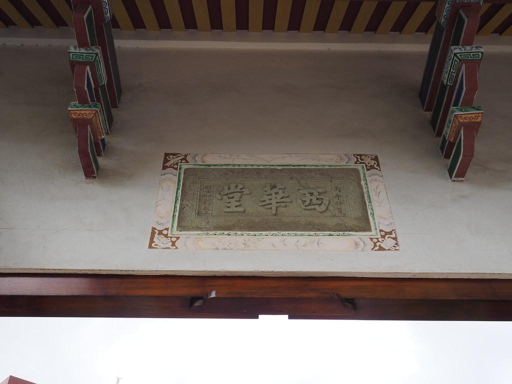 北區西華堂 (15)