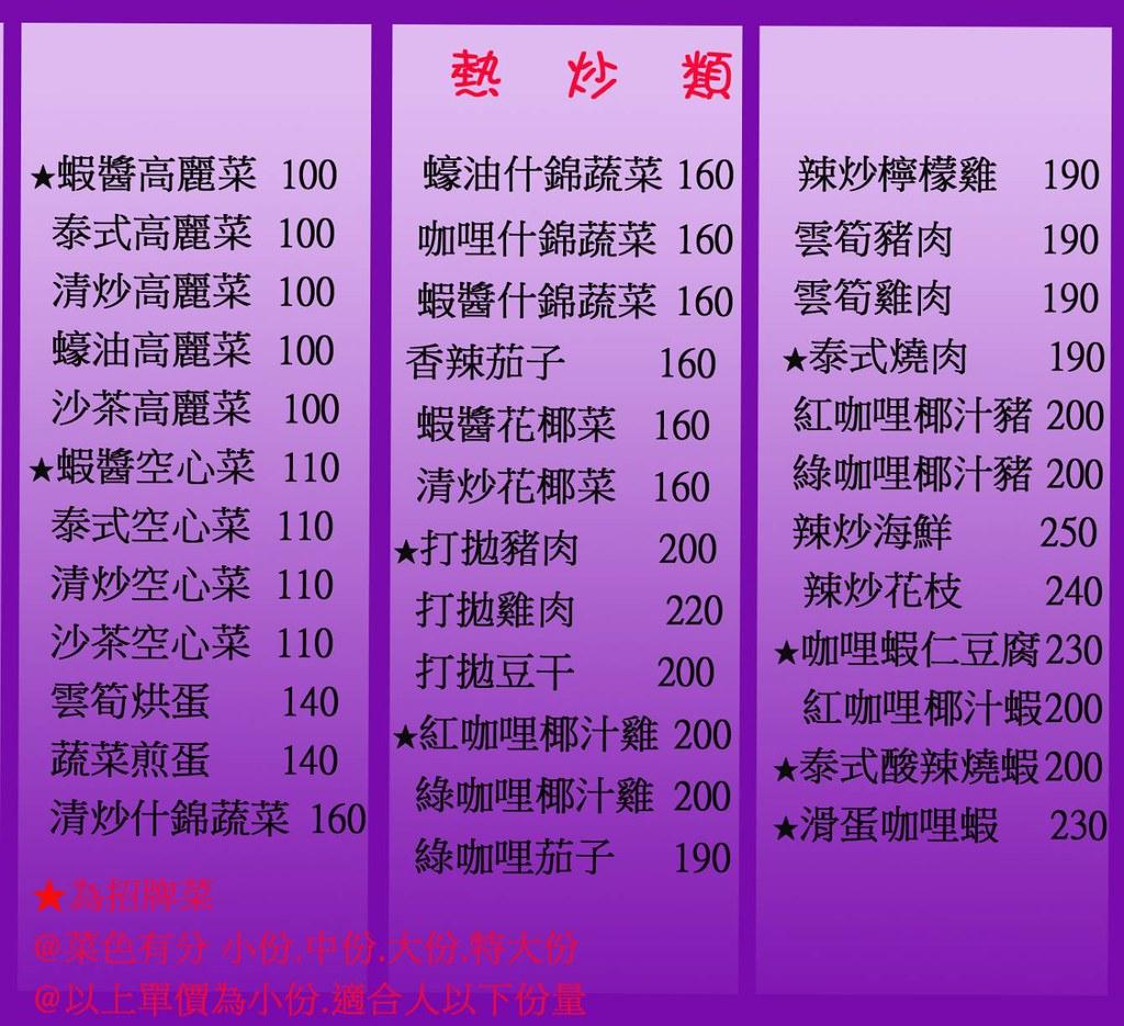 曼谷皇朝合菜套餐menu菜單09