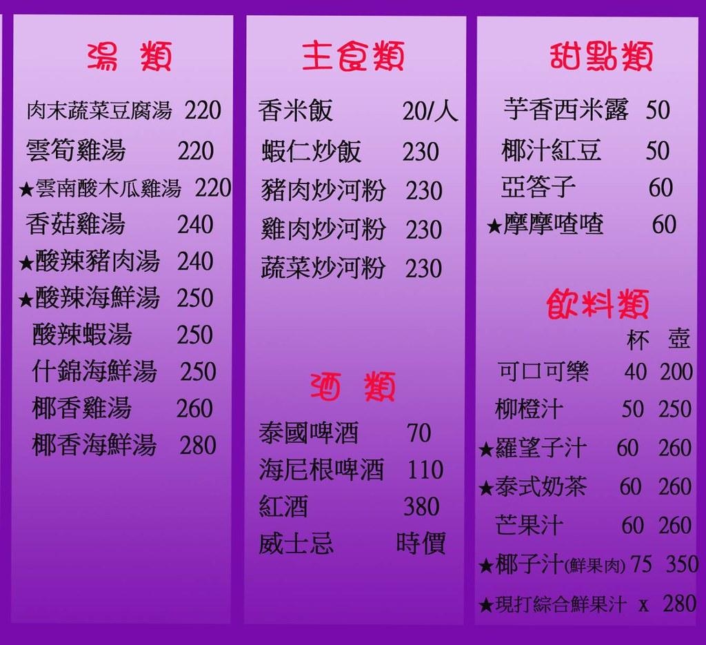 曼谷皇朝合菜套餐menu菜單08