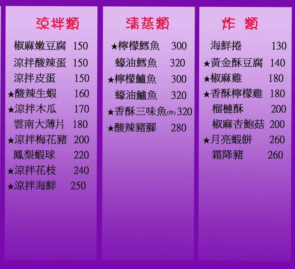 曼谷皇朝合菜套餐menu菜單07