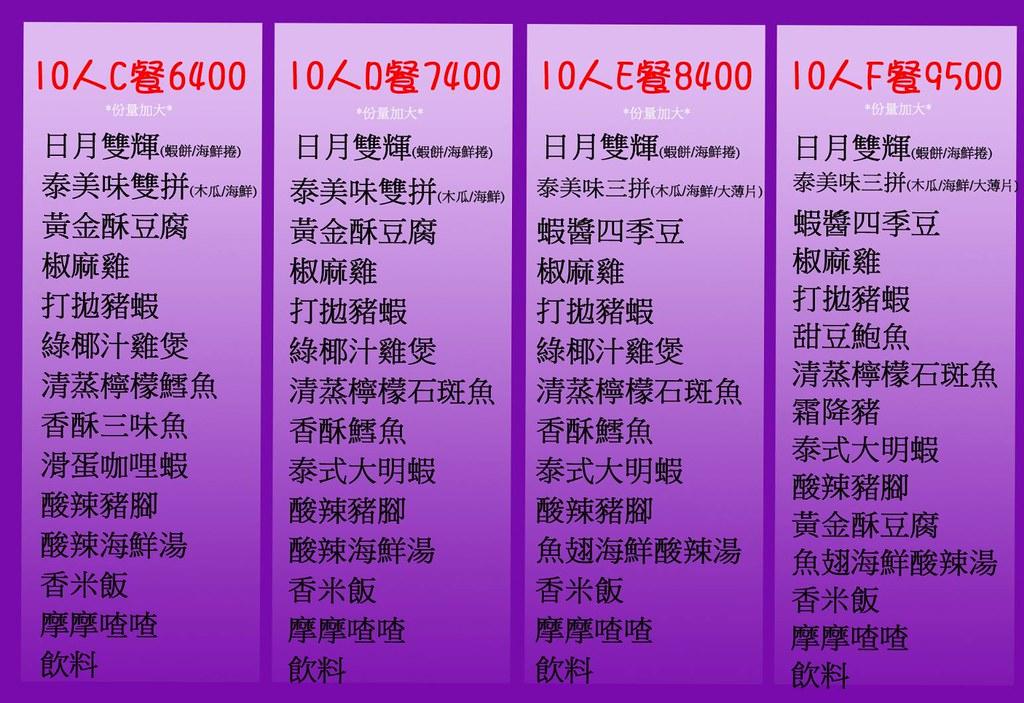 曼谷皇朝合菜套餐menu菜單05
