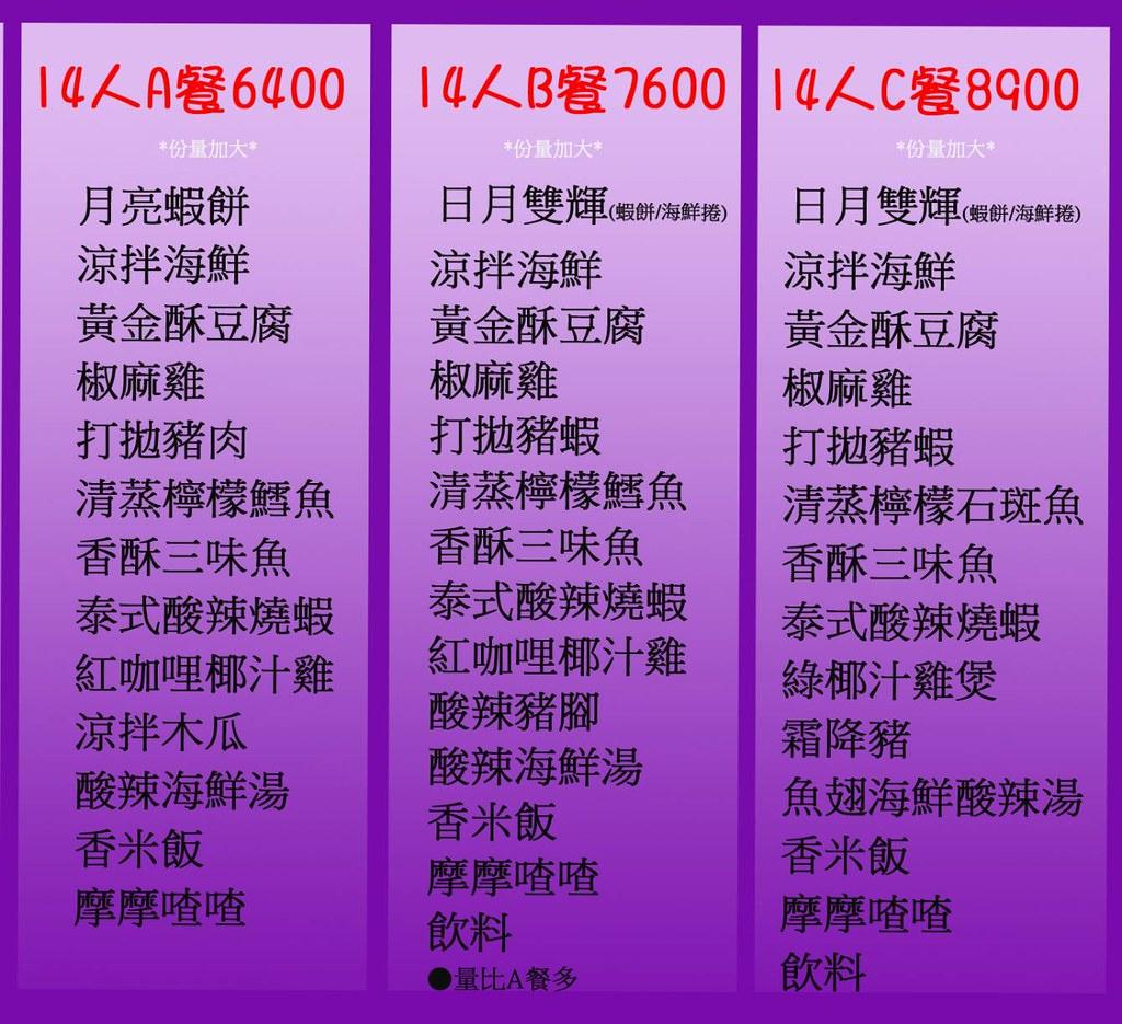 曼谷皇朝合菜套餐menu菜單04