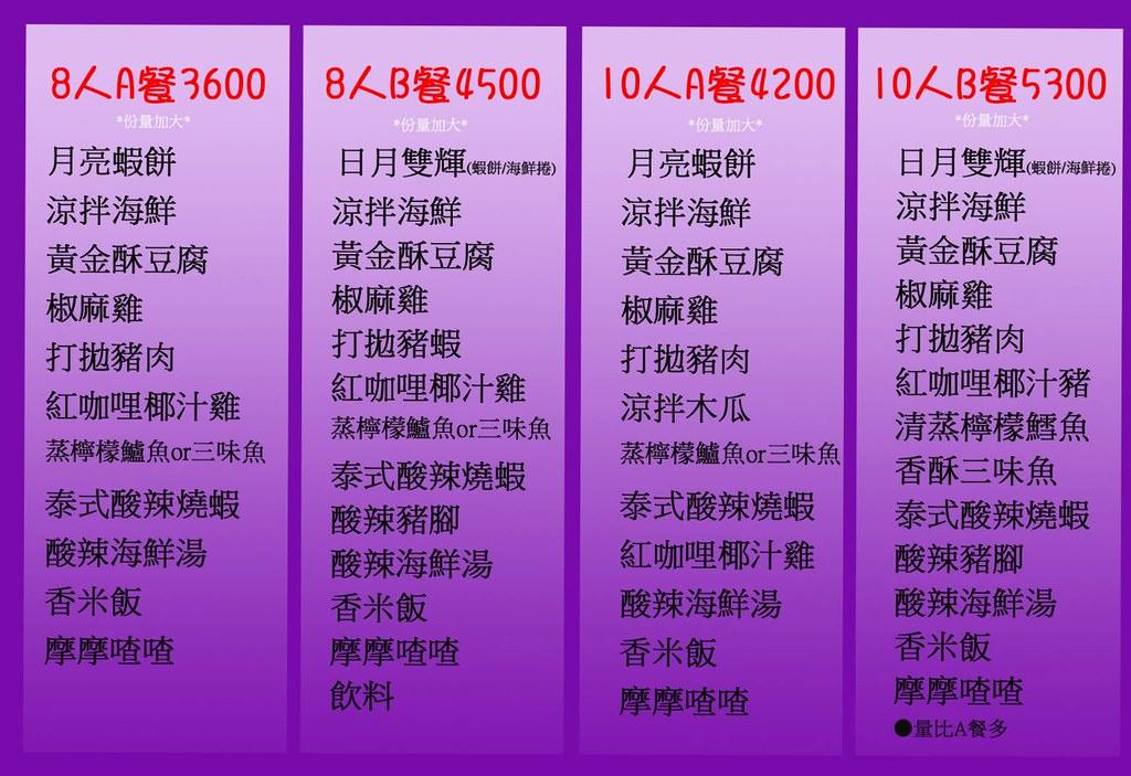 曼谷皇朝合菜套餐menu菜單03