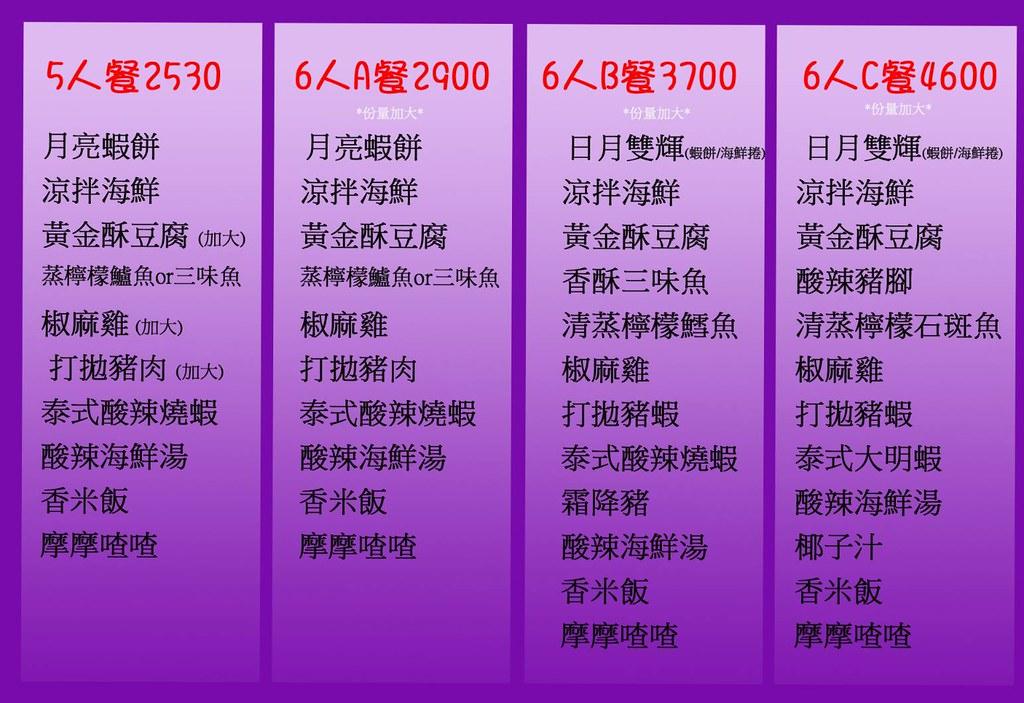 曼谷皇朝合菜套餐menu菜單02